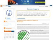 """""""Финские продукты"""" - продукты питания и бытовая химия Финского качества"""