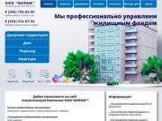 """Управляющая компания ООО """"Мираж"""" г.Егорьевск"""