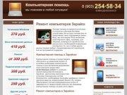 Ремонт компьютеров ЗАРАЙСК | Компьютерная помощь ЗАРАЙСК