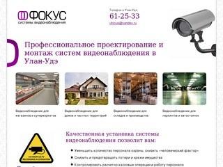ФОКУС :: Системы видеонаблюдения в Улан-Удэ :: Проектирование монтаж