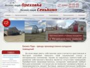 Территория Бизнеса | Аренда производственно-складских помещений Йошкар-Ола