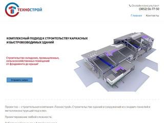 ТЕХНОСТРОЙ | Проектно-строительная компания. Каркасные и быстровозводимые здания —