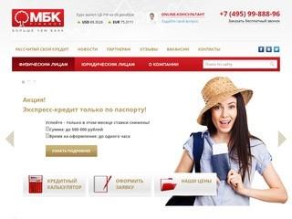 МБК Finance — брокерская компания, оказывающая профессиональные услуги в области кредитования частных и юридических лиц. (Россия, Московская область, Москва)