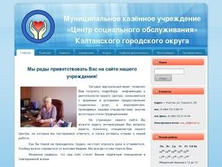 ЦСО Калтанского городского округа