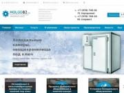 Промышленное холодильное оборудование в Крыму