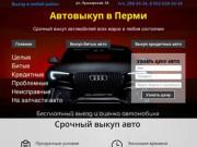 Срочный выкуп авто в Перми (Россия, Пермский край, Пермь)