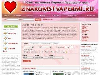 Сайты знакомств лучшие перми