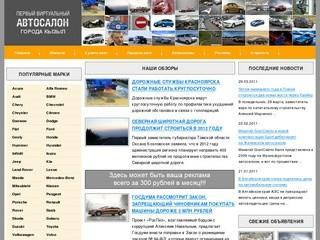Продажа авто в городе Кызыл