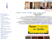 Компания «Викинг» - двери, мебель