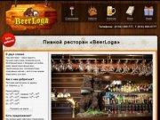 → Пивной ресторан