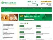 ОАО «Российский сельскохозяйственный банк» (РосСельхозБанк)