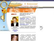 РКА Медиаблюз. Организация корпоративного праздника в Москве и области