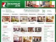 Интернет-магазин мебели «Любимый Дом» в Белгороде belgorod.lubidom.ru