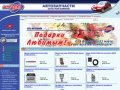 Интернет магазин автозапчастей в москве: каталог автозапчастей ваз