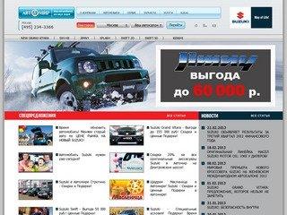 Suzuki | Официальный дилер Сузуки в Москве | Продажа, обслуживание, весь модельный ряд в наличии