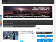 информационно-справочный портал г.Янаул (Россия, Башкортостан, Янаул)