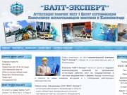 Аттестация рабочих мест 2013, 2014 в Калининграде | БАЛТ-Эксперт