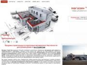 Магазин строительных материалов Строй Сам