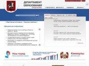 Главная | Официальный сайт Департамента образования г. Москвы