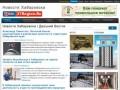 Новости Хабаровска