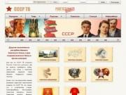 СССР ТВ - Портал Советского Телевидения (Советские телепередачи, видео, персоны, фотографии, анекдоты, лозунги, информбюро, голосования, конкурсы)