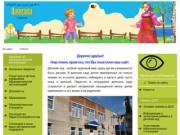Детский сад №9 Аленушка г.Бирск - Аленушка