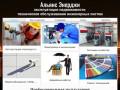 Техническое обслуживание инженерных систем Волгоград