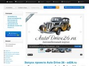 AutoDrive26.ru - авторынок в интернете (объявления о продаже автомобилей, продажа подержанных и новых авто, автосалоны, авто запчасти, частные объявления)
