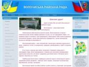 Головна - Сайт Волочиської Районої Ради