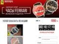 Часы «Ferrari»