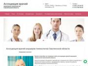 Ассоциация врачей акушеров-гинекологов Смоленской области