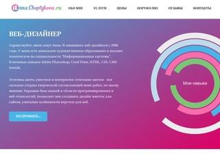 Дизайн, создание и продвижение сайтов | Анна Чаптыкова