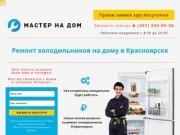ремонт холодильников на дому! (Россия, Красноярский край, Красноярск)