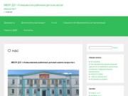 МБОУ ДОД «Камызякская районная детская школа искусств»  | г. Камызяк