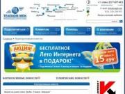 Телеком МПК - надежный интернет провайдер, качественный интернет
