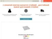 Компания «АРГО-СМ» является успешным представителем современного рынка производства тротуарных плиток. (Россия, Свердловская область, Екатеринбург)