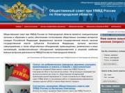 Общественный Совет УМВД по Новгородской области