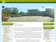 Оффициальный сайт МБОУ-СОШ № 20, школа № 20, Заветный, Армавир