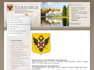 Omsu-pavlovsk.spb.ru