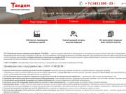 Метизная компания в Екатеринбурге, занимающаяся производством и поставками крепежа для различных отраслей промышленного производства (Россия, Свердловская область, Екатеринбург)