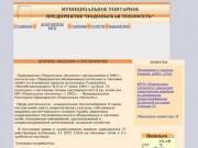 """МУП """"Подольская Теплосеть"""""""