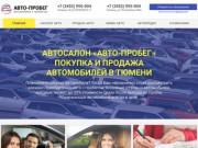 Покупка и продажа автомобилей в Тюмени - Автосалон Авто-Пробег - Тюмень