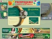 """""""АДАМАС"""" столичный ювелирный завод (магазины в Сочи)"""