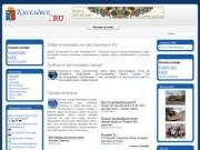 Киселёвск.RU - Информационный портал города Киселёвска, Кемеровской области - Киселёвск.RU