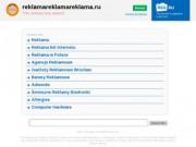 reklamareklamareklama.ru - рекламне агентство, которое не усложняет (Россия, Пермский край, Пермь)