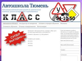 Новости автошколы А-Класс - Автошкола Тюмень