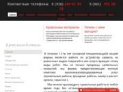 Материалы  крыши Ставрополь. Расчет кровельных материалов