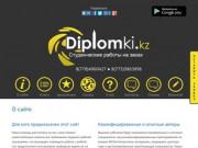 Diplomki.kz - помощь в написании студенческих работ (Другие страны, Другие города)