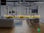 Торгово-офисный центр ЗКПД Плаза - аренда помещений
