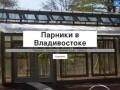 Парники в Владивостоке